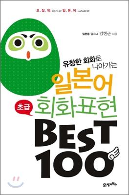 일본어 회화 표현 Best 100