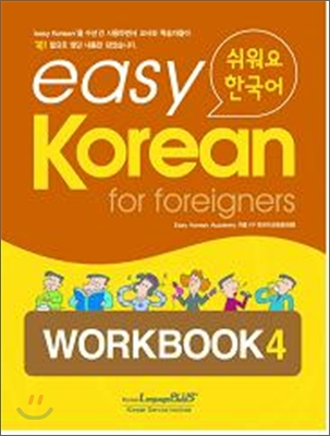 easy Korean for foreigners WORKBOOK 4