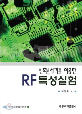 신호분석기를 이용한 RF 특성실험