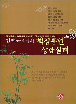 김재근 선생의 핵심통변 상담실례