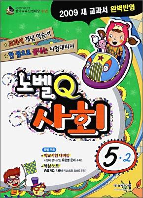노벨Q 사회 5-2 (2009년)