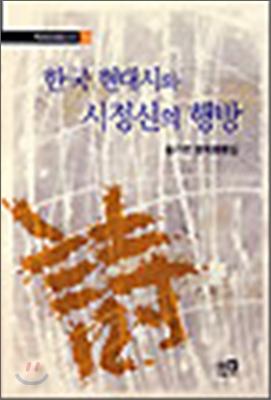 한국 현대시와 시정신의 행방