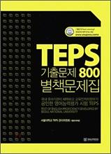TEPS ����� 800 ��å������
