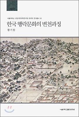 한국 행락문화의 변천과정