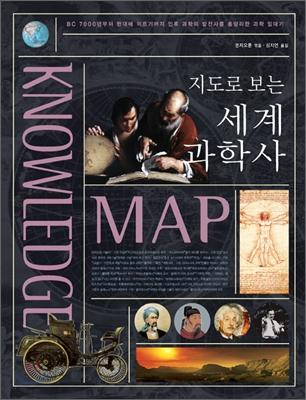 지도로 보는 세계 과학사