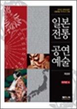 일본 전통 공연 예술