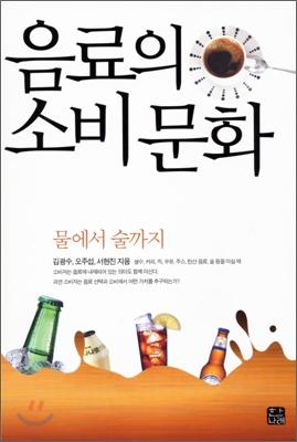 음료의 소비 문화