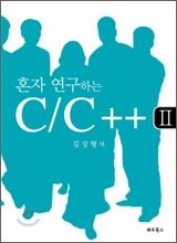 혼자 연구하는 C / C++ 2