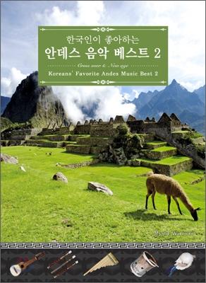 한국인이 좋아하는 안데스 음악 베스트 2집