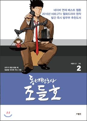 동네변호사 조들호 특별판 2