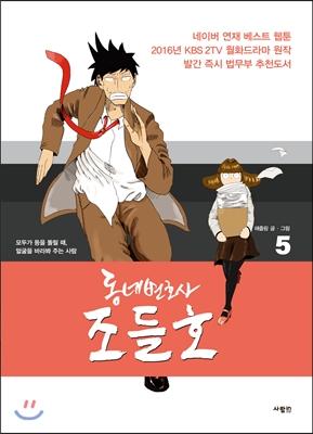 동네변호사 조들호 특별판 5