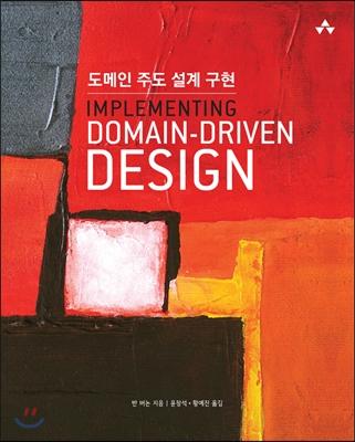 도메인 주도 설계 구현
