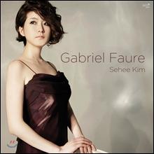 김세희 (Sehee Kim) - 가브리엘 포레: 로망스, 뱃노래, 야상곡 (Gabriel Faure: Romances Op.17, Barcarolles, Nocturne Op.63)