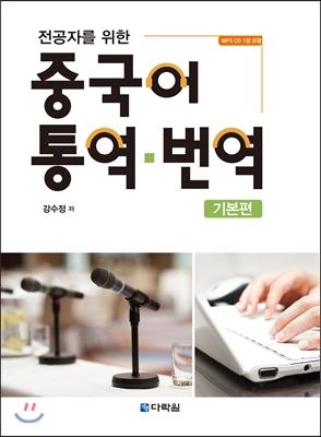 전공자를 위한 중국어 통역 · 번역 기본편