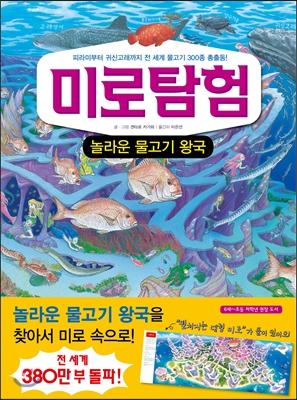 미로탐험 놀라운 물고기 왕국