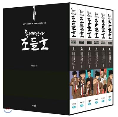 동네변호사 조들호 특별판 시즌1 1-6 세트