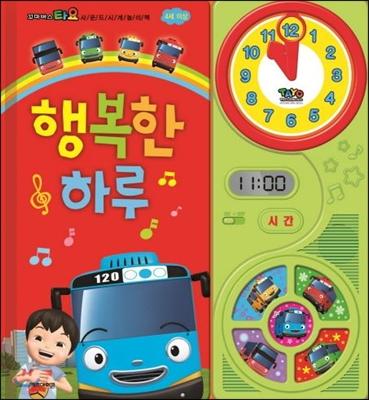 꼬마버스 타요 사운드시계놀이책 : 행복한 하루