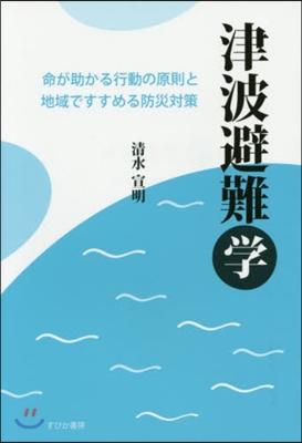 津波避難學 命が助かる行動の原則と地域で