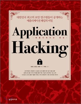 Application Hacking 애플리케이션 해킹