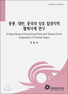 홍콩, 대만, 중국의 상호 접경지역 협력사례 연구