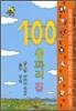 [도서] 100층짜리 집