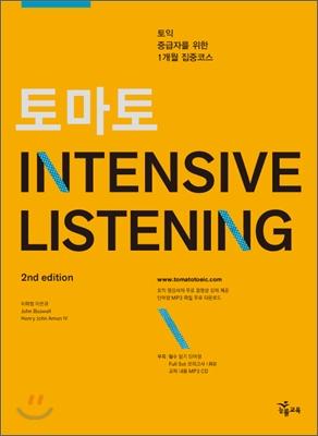 토마토 INTENSIVE LISTENING 2nd