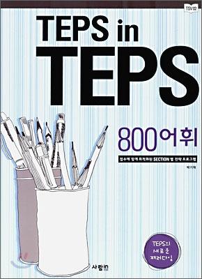 TEPS in TEPS 텝스 인 텝스 800 어휘