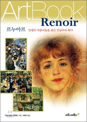 르누아르 Renoir