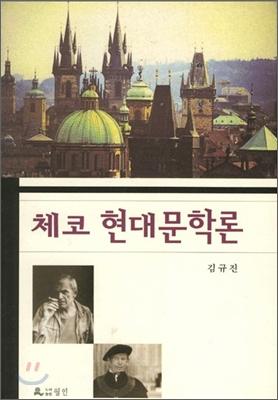 체코 현대문학론