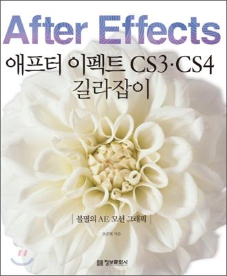 애프터 이펙트 CS3 · CS4 길라잡이