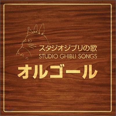 Orgel (오르골): Studio Ghibli Songs OST