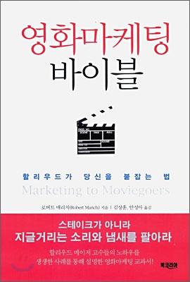 영화 마케팅 바이블