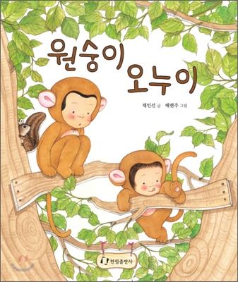 원숭이 오누이