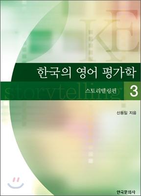 한국의 영어평가학 3