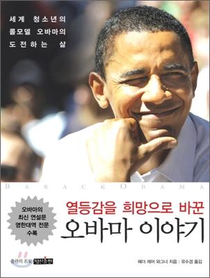 오바마 이야기