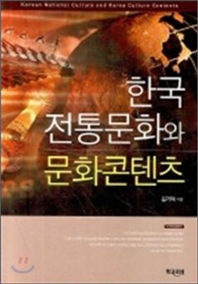 한국 전통문화와 문화콘텐츠