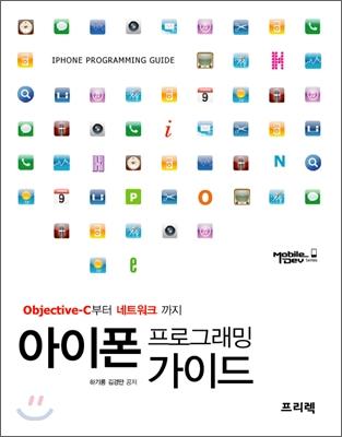 아이폰 프로그래밍 가이드