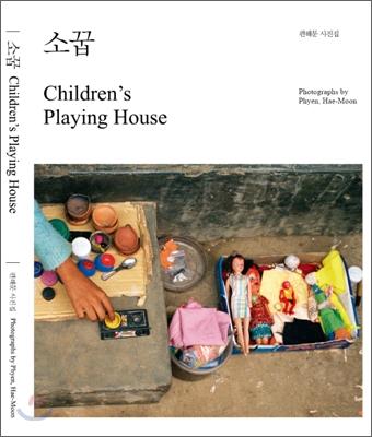 소꿉 Children's Playing House