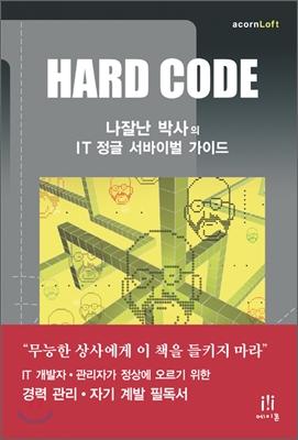 HARD CODE 하드 코드