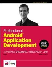 프로페셔널 안드로이드 애플리케이션 개발
