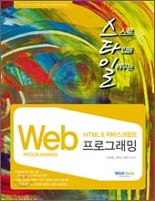 스타일 Web 프로그래밍