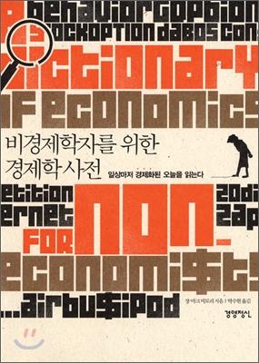 비경제학자를 위한 경제학 사전