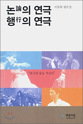 논의 연극 행의 연극