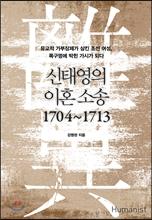 ���¿��� ��ȥ �Ҽ� 1704~1713