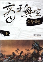 상왕흥선(商王興宣) 9