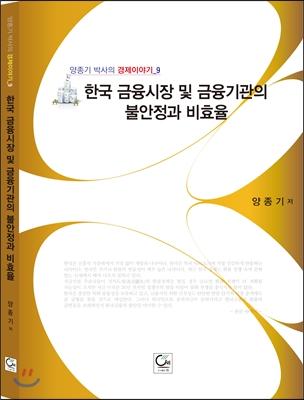 한국금융시장 및 금융기관의 불안정과 비효율