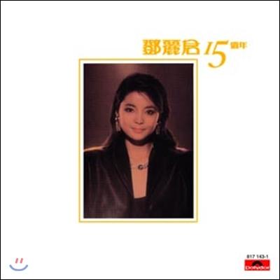 등려군 (鄧麗君 / Teresa Teng) - 15th Anniversary [LP]