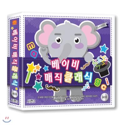 [똑똑한 음악 프로젝트] 베이비 매직 클래식 6CD 60곡