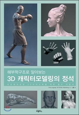 3D 캐릭터모델링의 정석