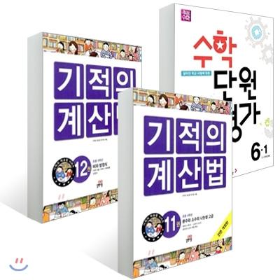 NEW 기적의 계산법 11 + NEW 기적의 계산법 12 + 큐브수학 수학 단원평가 6-1 (2016년)